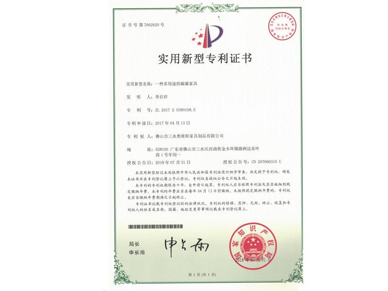 Wicker Furniture Set CCF20190107-01 Certificate